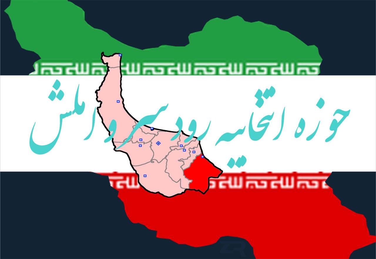 حوزه انتخابیه رودسر و املش