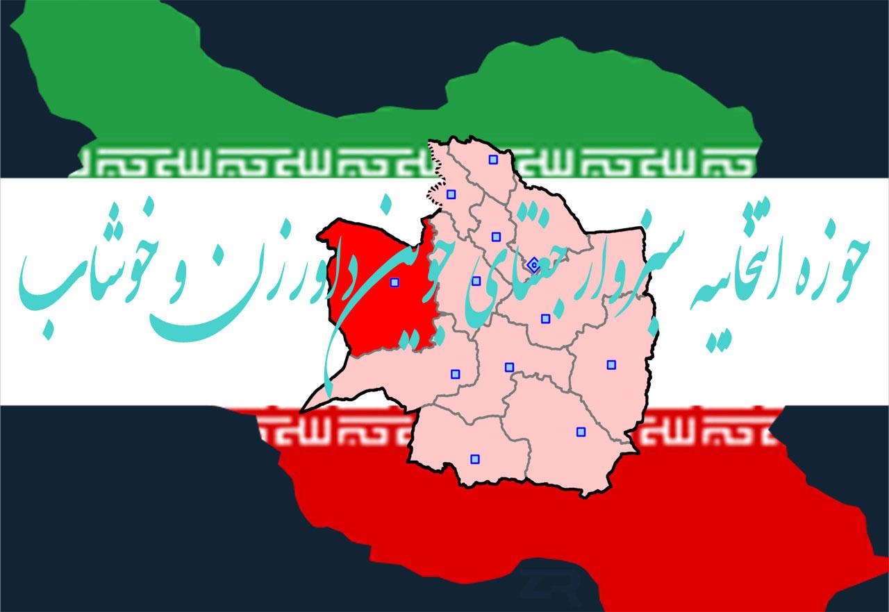 حوزه انتخابیه سبزوار و جغتای و جوین و خوشاب و داورزن