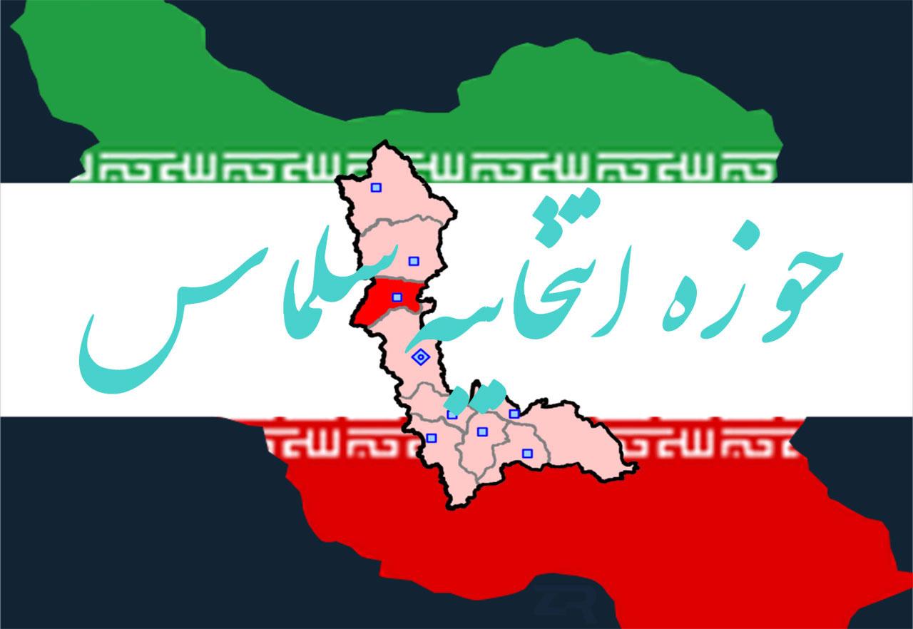 حوزه انتخابیه سلماس
