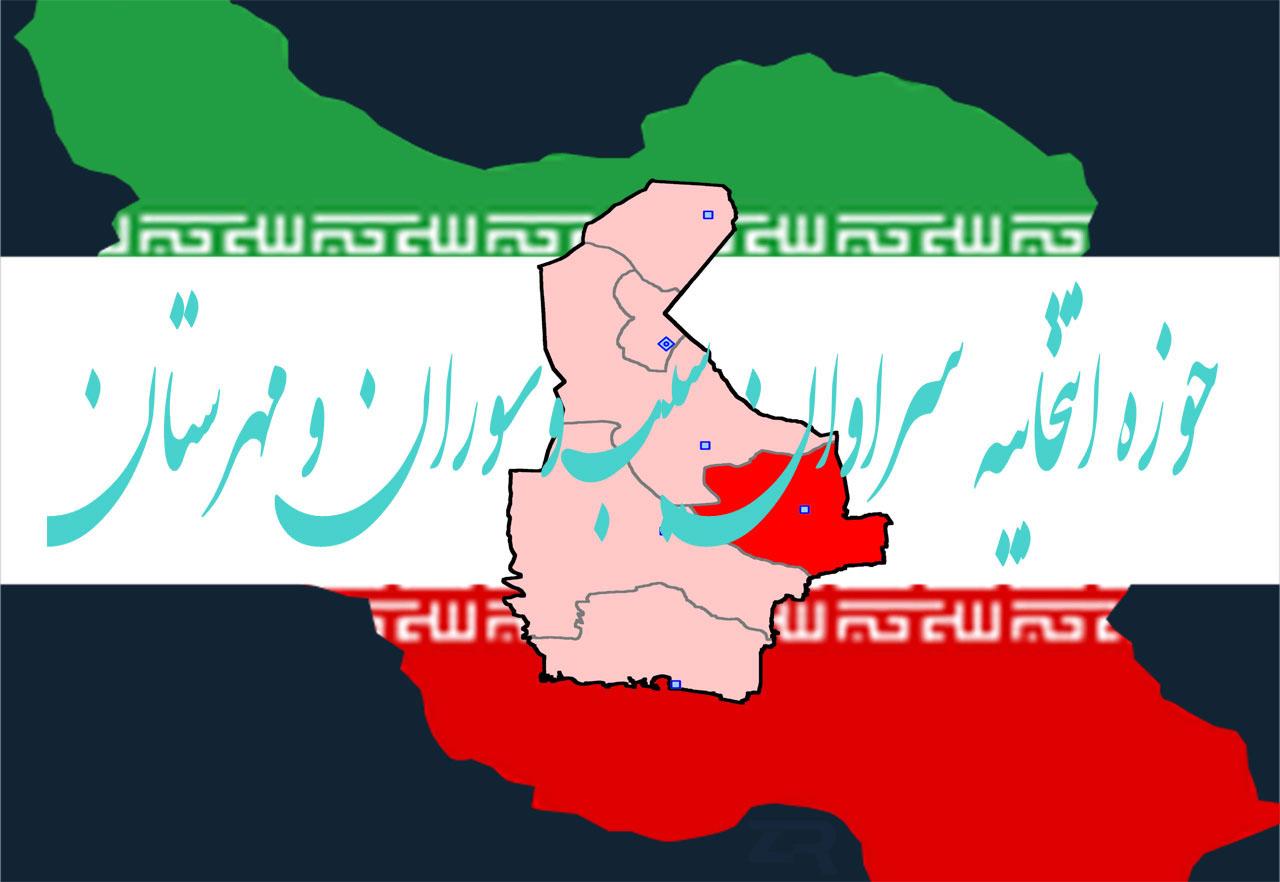 حوزه انتخابیه سراوان سیب سوران و مهرستان