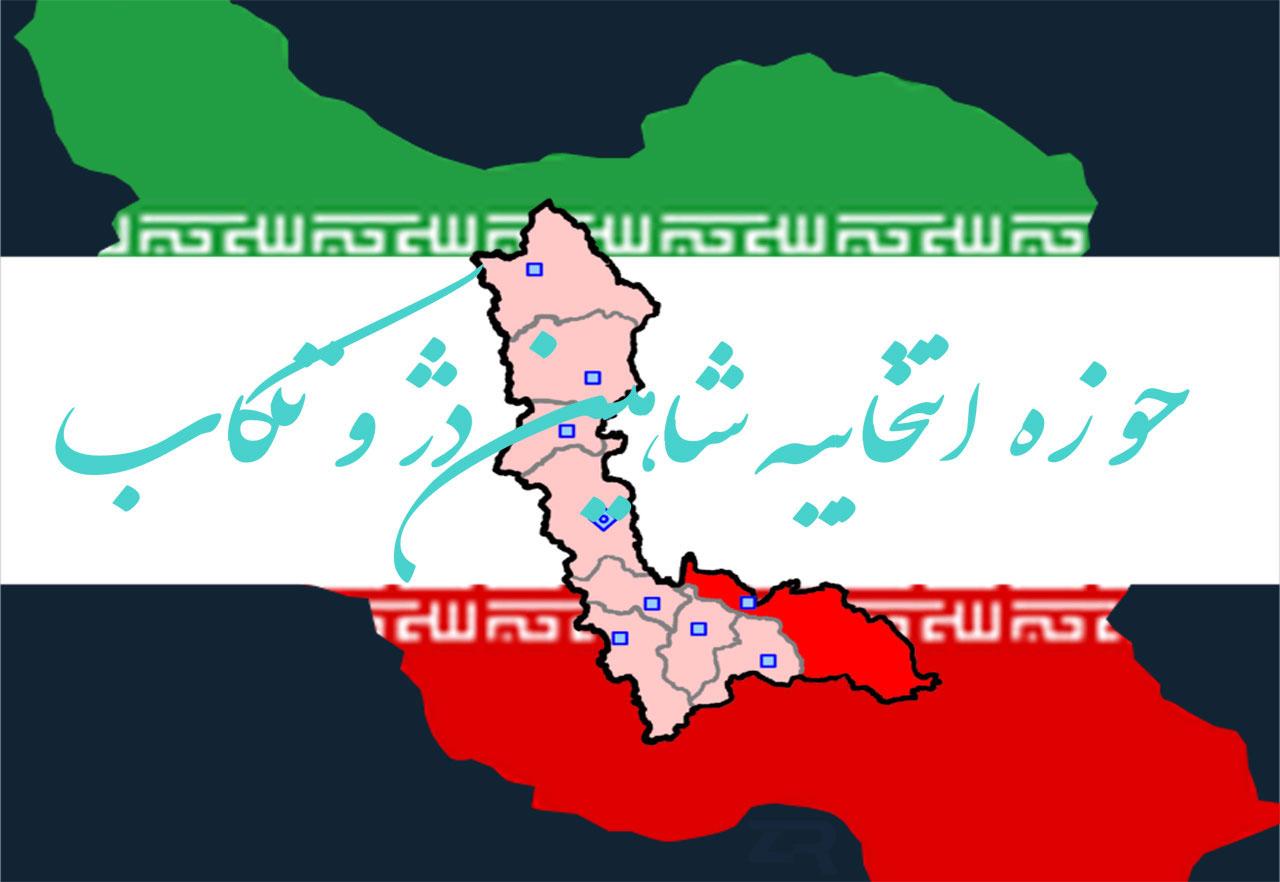 حوزه انتخابیه شاهین دژ و تکاب