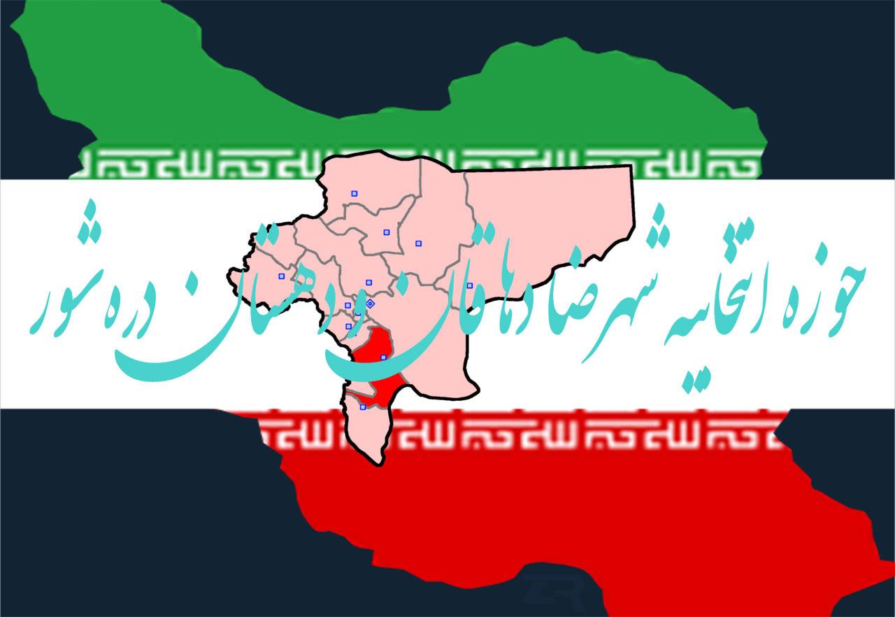 حوزه انتخابیه شهرضا و دهاقان و دهستان دره شور