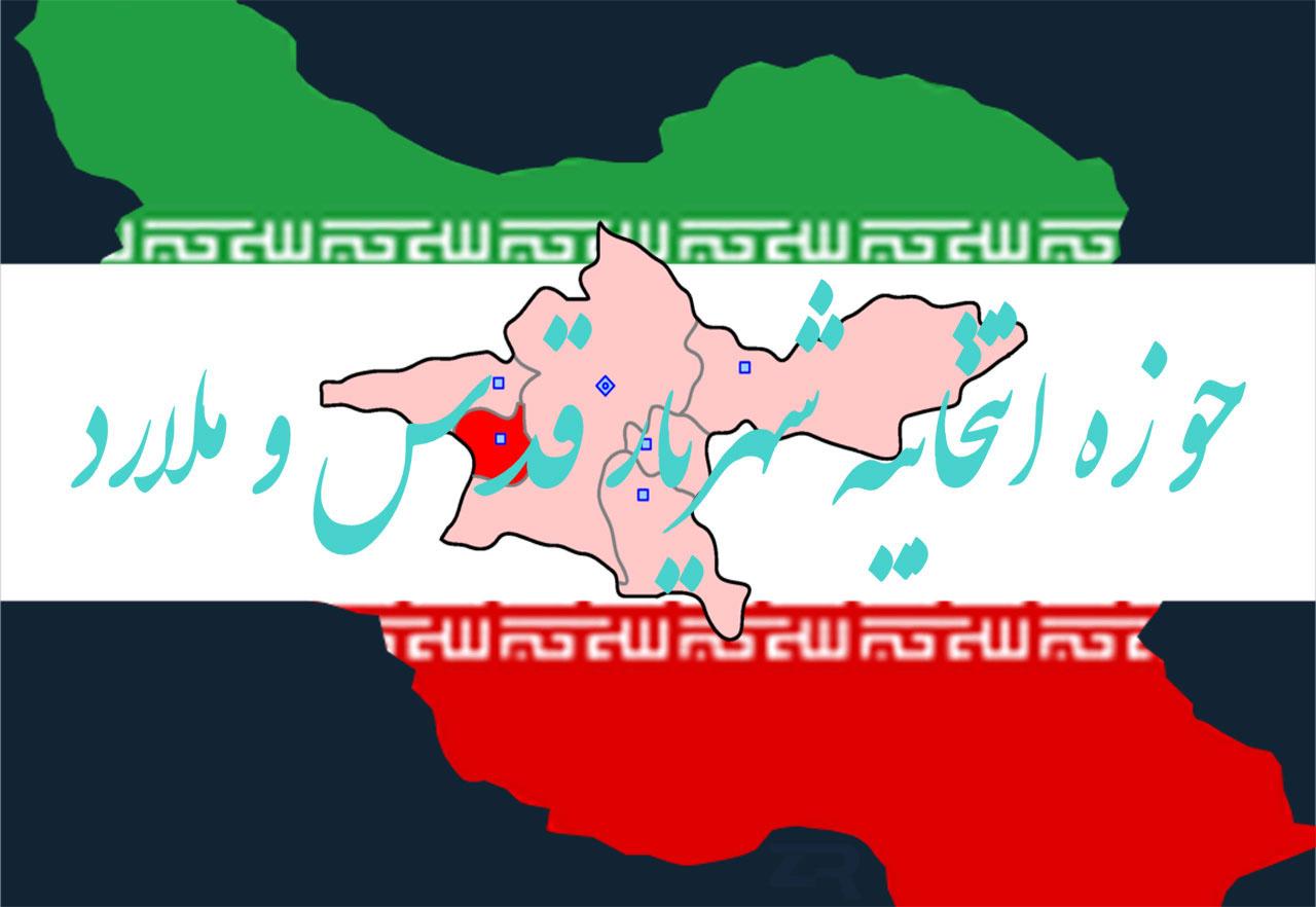 حوزه انتخابیه شهریار و قدس و ملارد