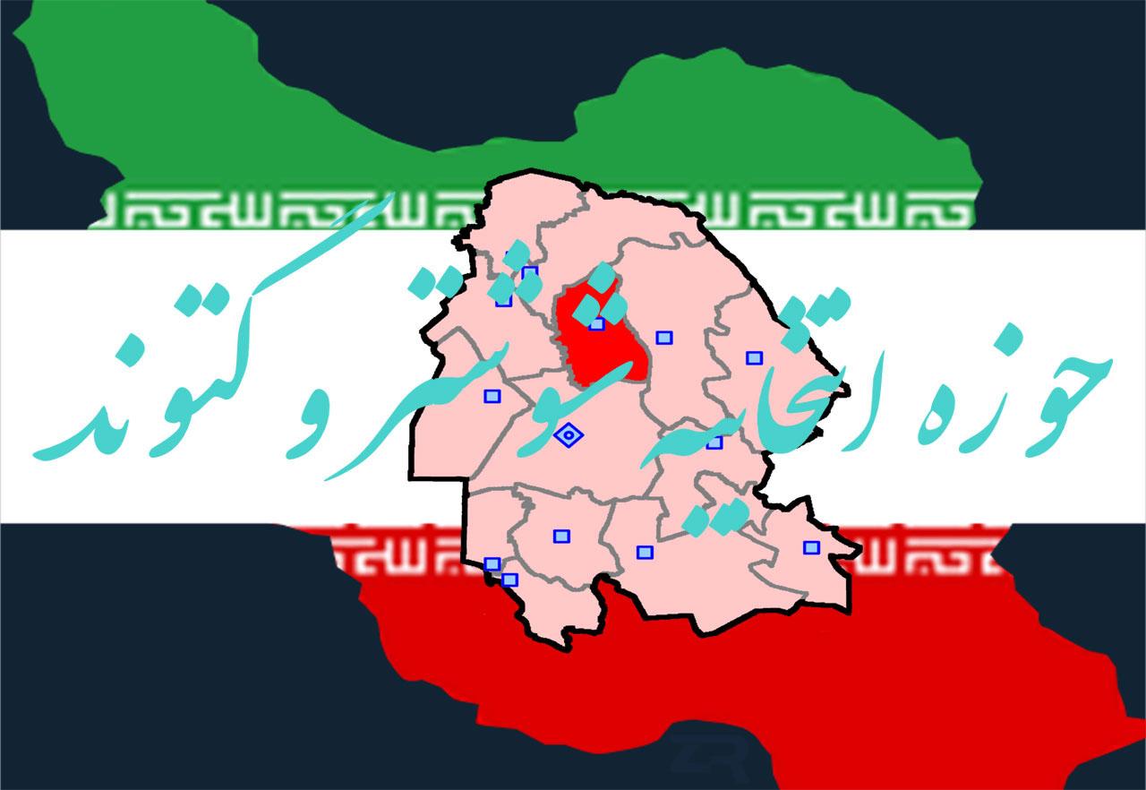 حوزه انتخابیه شوشتر و گتوند