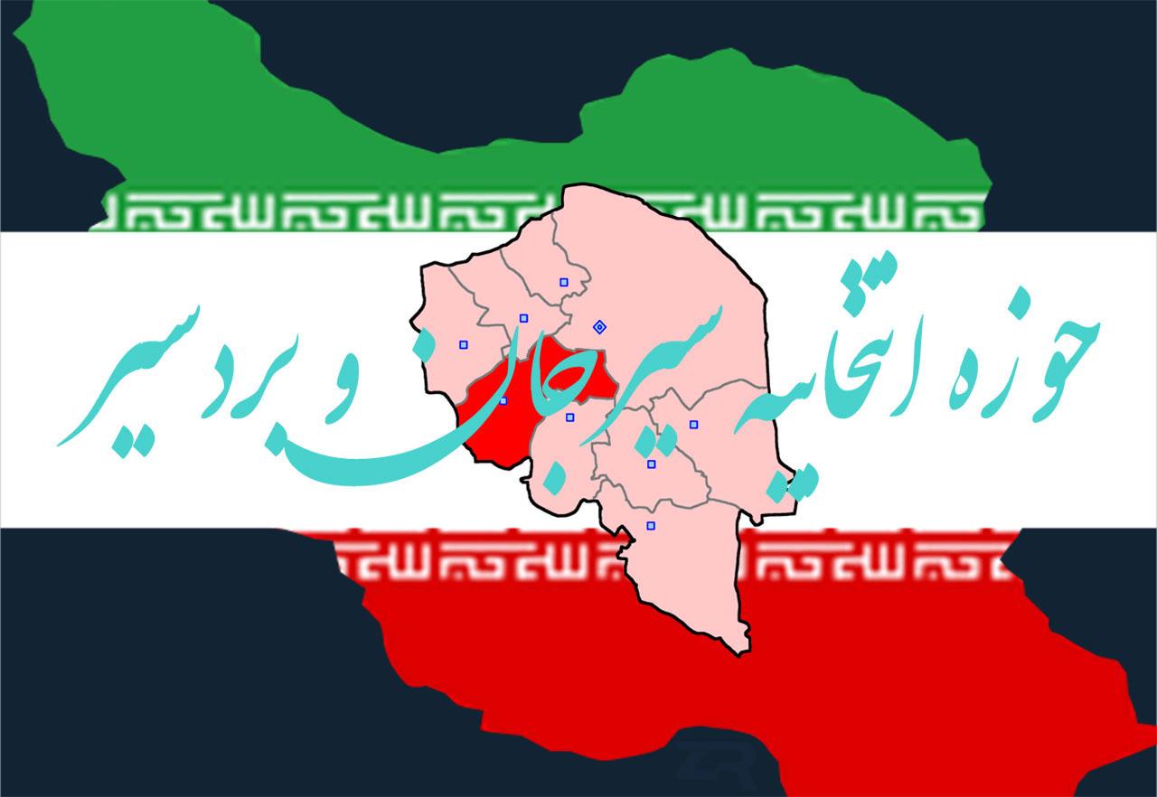 حوزه انتخابیه سیرجان و بردسیر