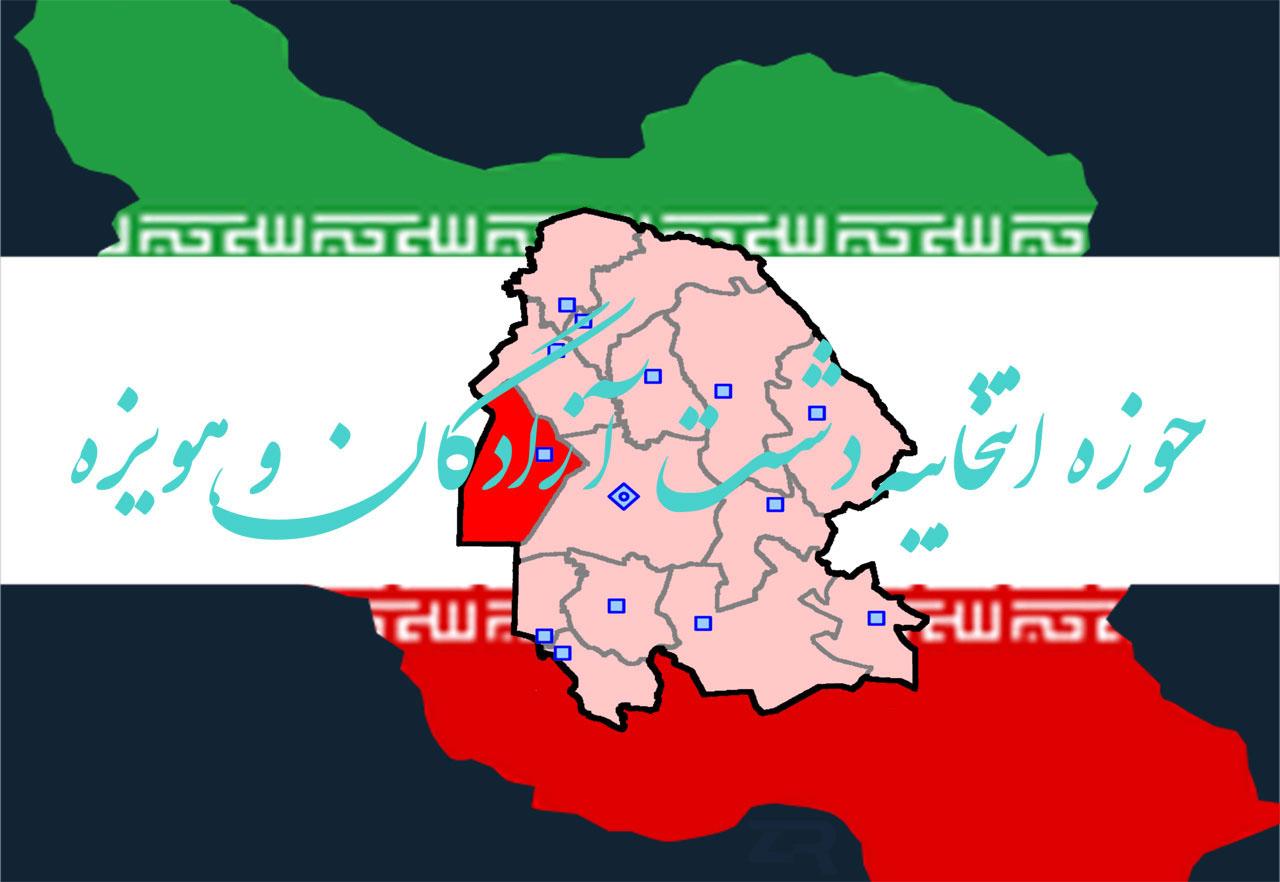 حوزه انتخابیه دشت آزادگان و هویزه