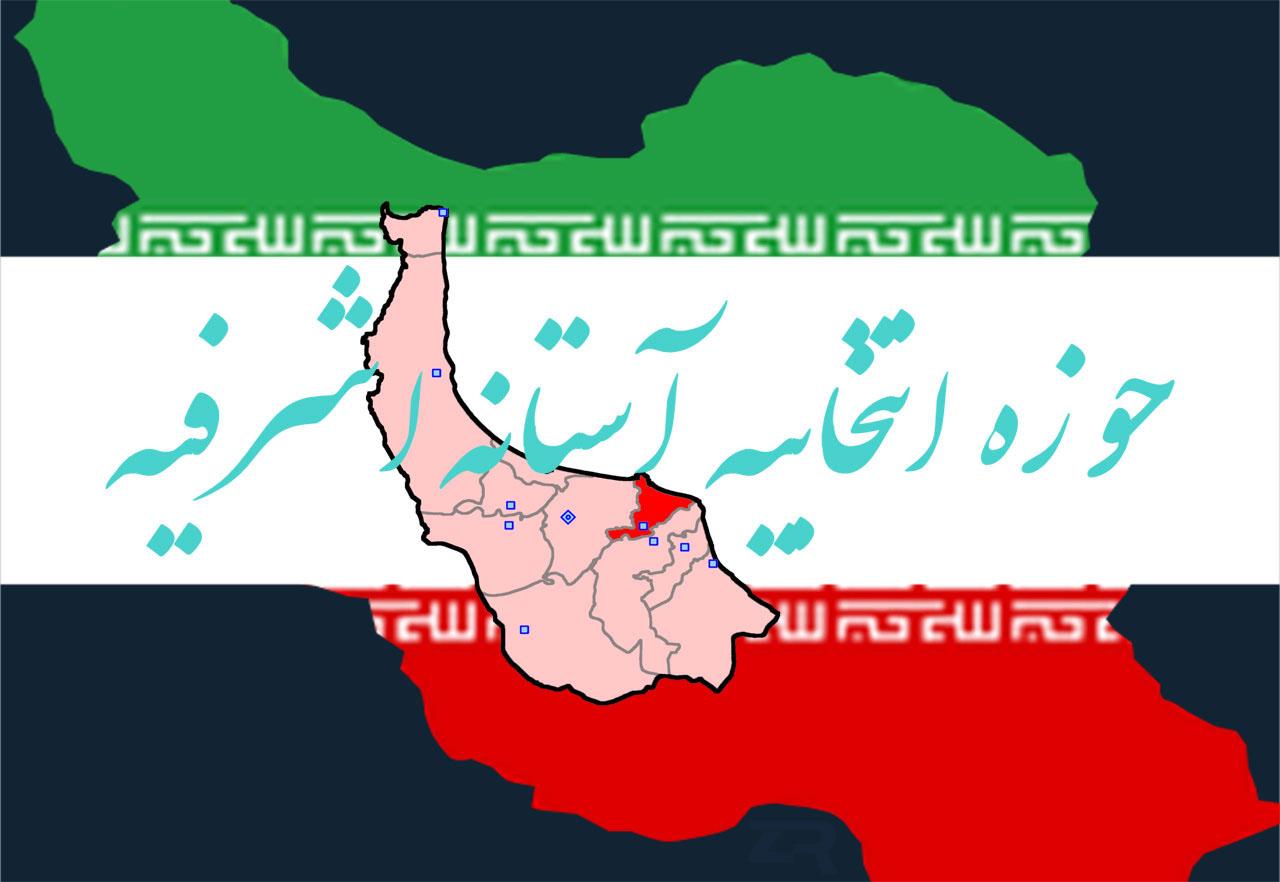 حوزه انتخابیه آستانهاشرفیه
