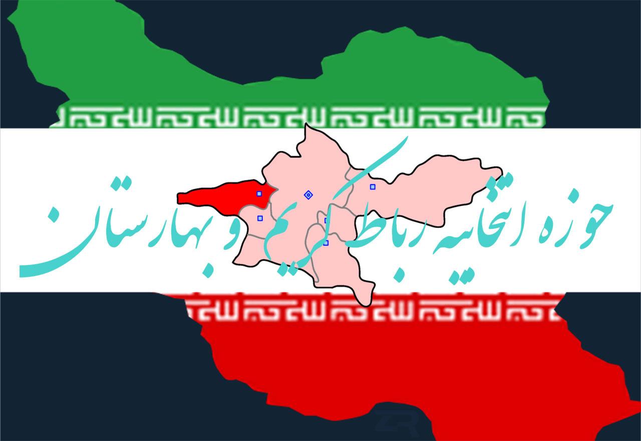 حوزه انتخابیه رباط کریم و بهارستان