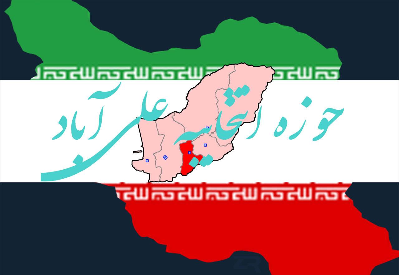 حوزه انتخابیه علیآباد