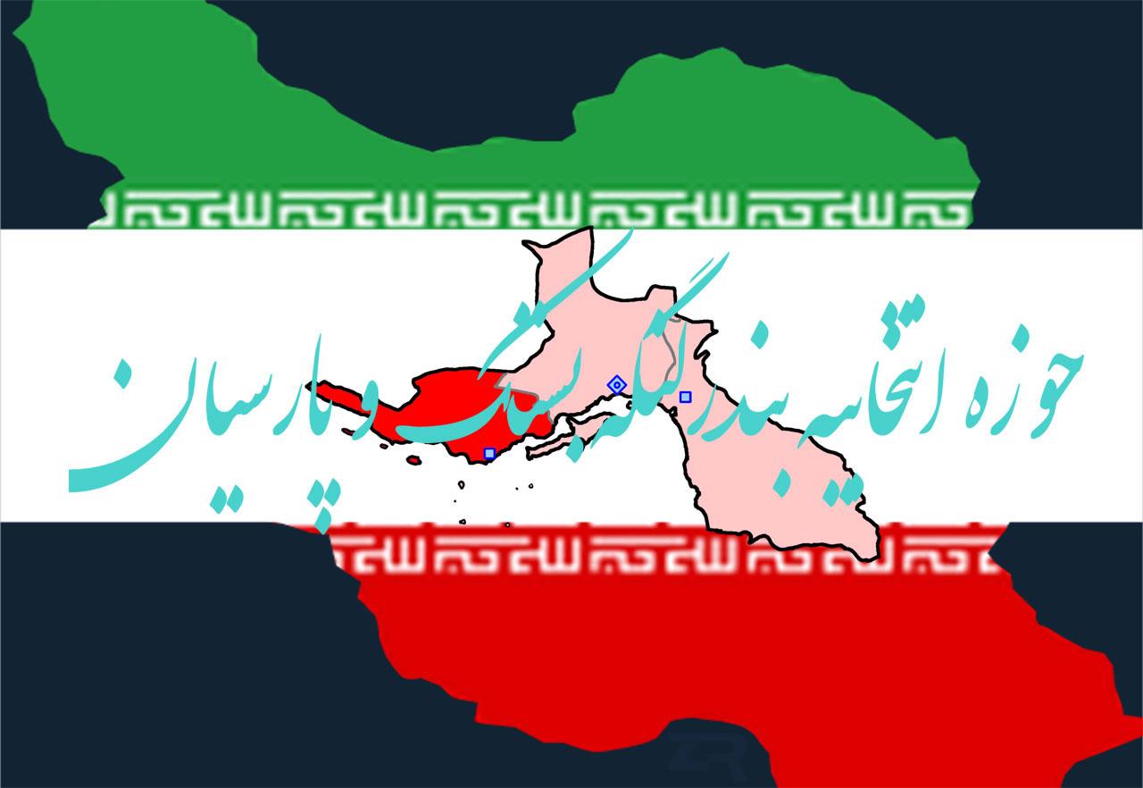 حوزه انتخابیه بندرلنگه بستک و پارسیان