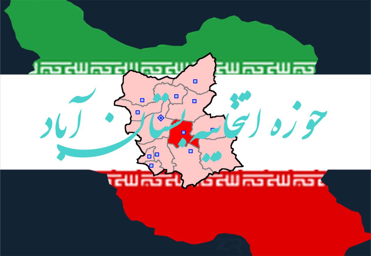 حوزه انتخابیه بستان آباد