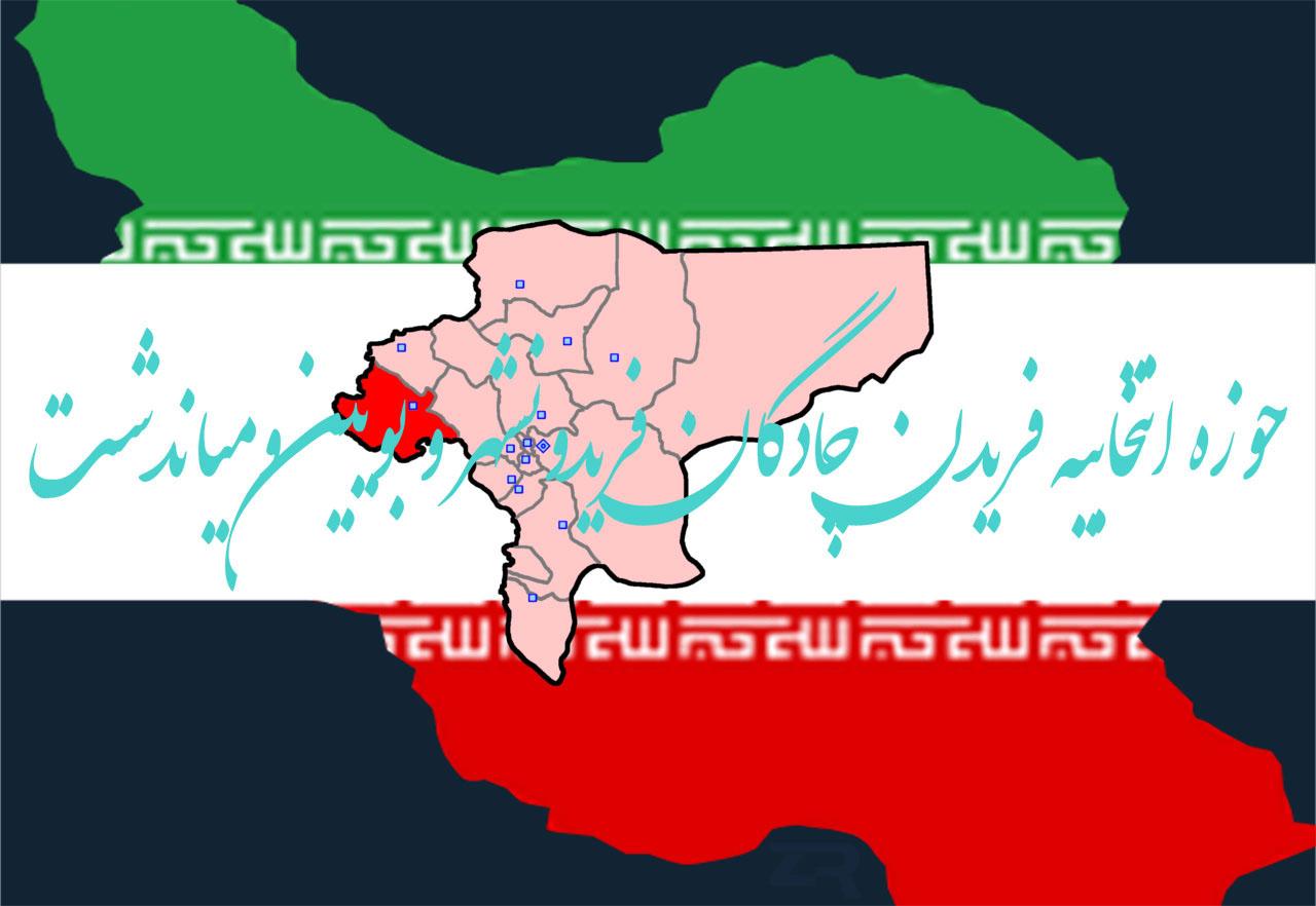 حوزه انتخابیه فریدن و چادگان و فریدونشهر و بوئین و میاندشت