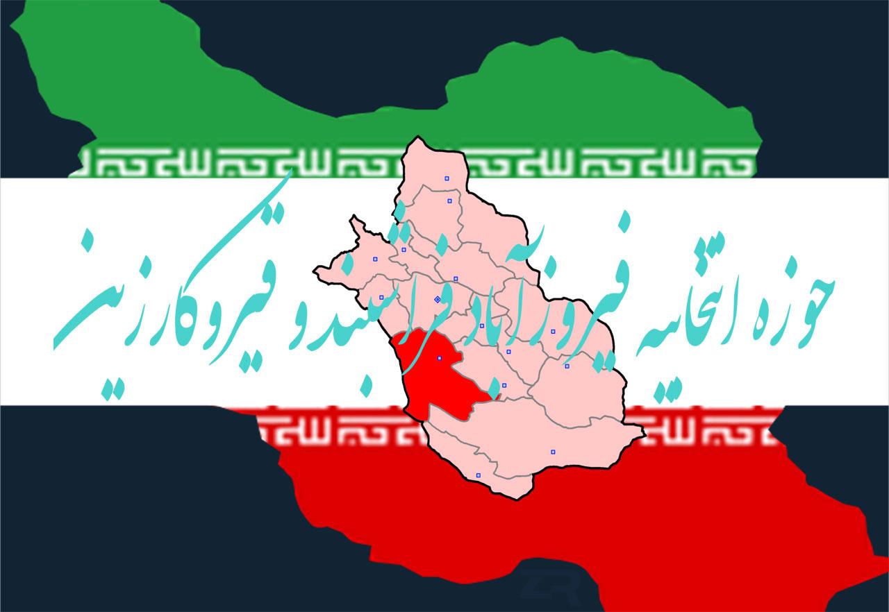 حوزه انتخابیه فیروزآباد فراشبند و قیروکارزین