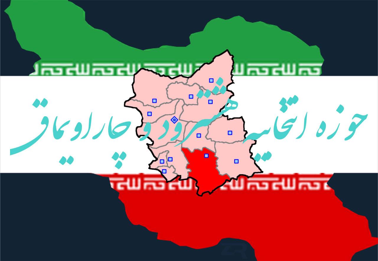 حوزه انتخابیه هشترود و چاراویماق