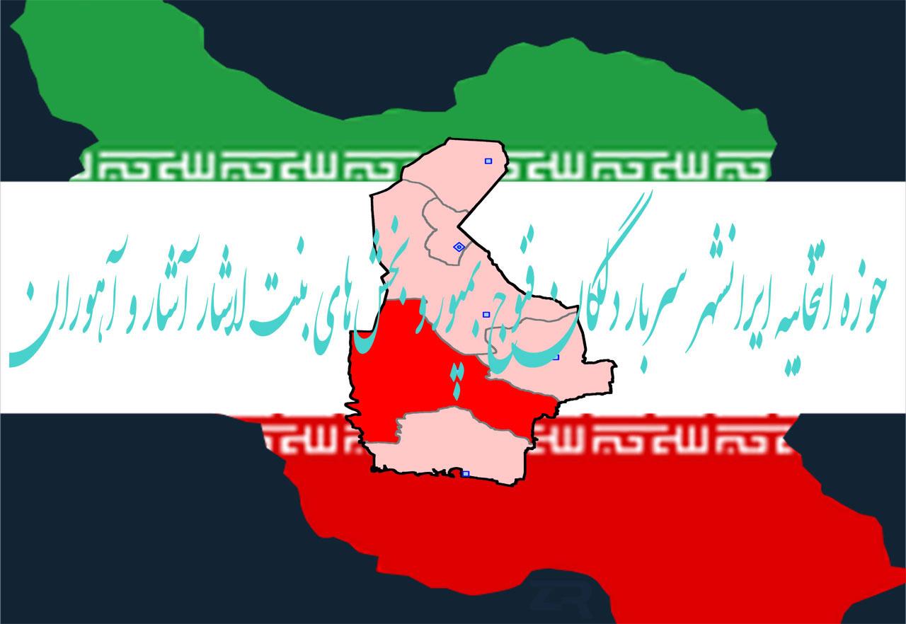 حوزه انتخابیه ایرانشهر، سرباز، دلگان، فنوج، بمپور، بنت، لاشار، آشار و آهوران