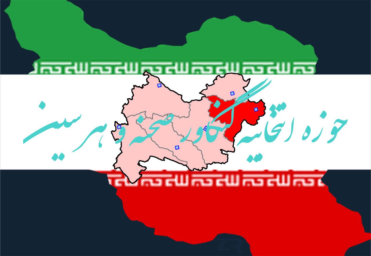 حوزه انتخابیه کنگاور صحنه و هرسین