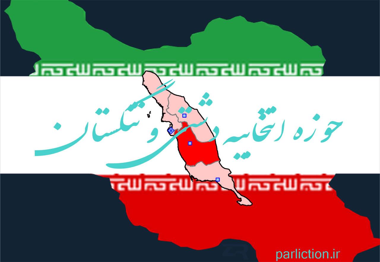 حوزه انتخابیه دشتی و تنگستان