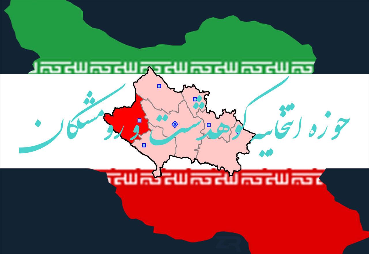 حوزه انتخابیه کوهدشت و رومشکان