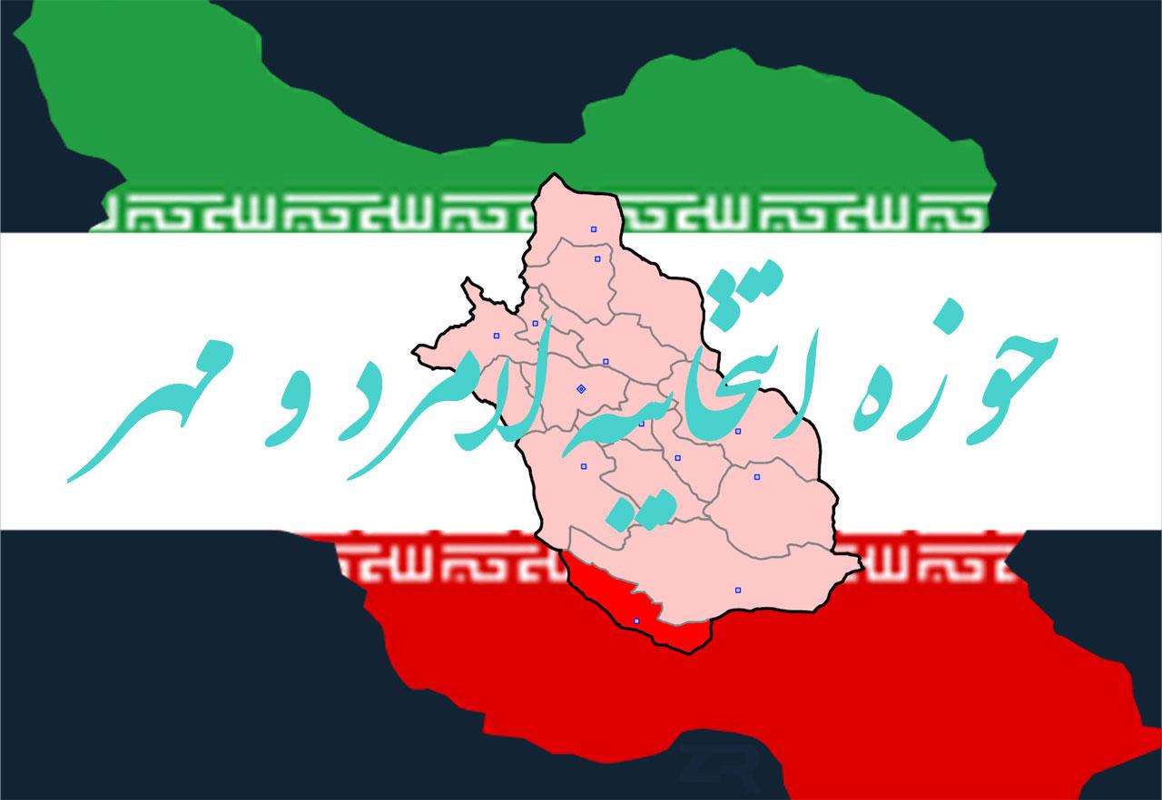 حوزه انتخابیه لامرد و مهر