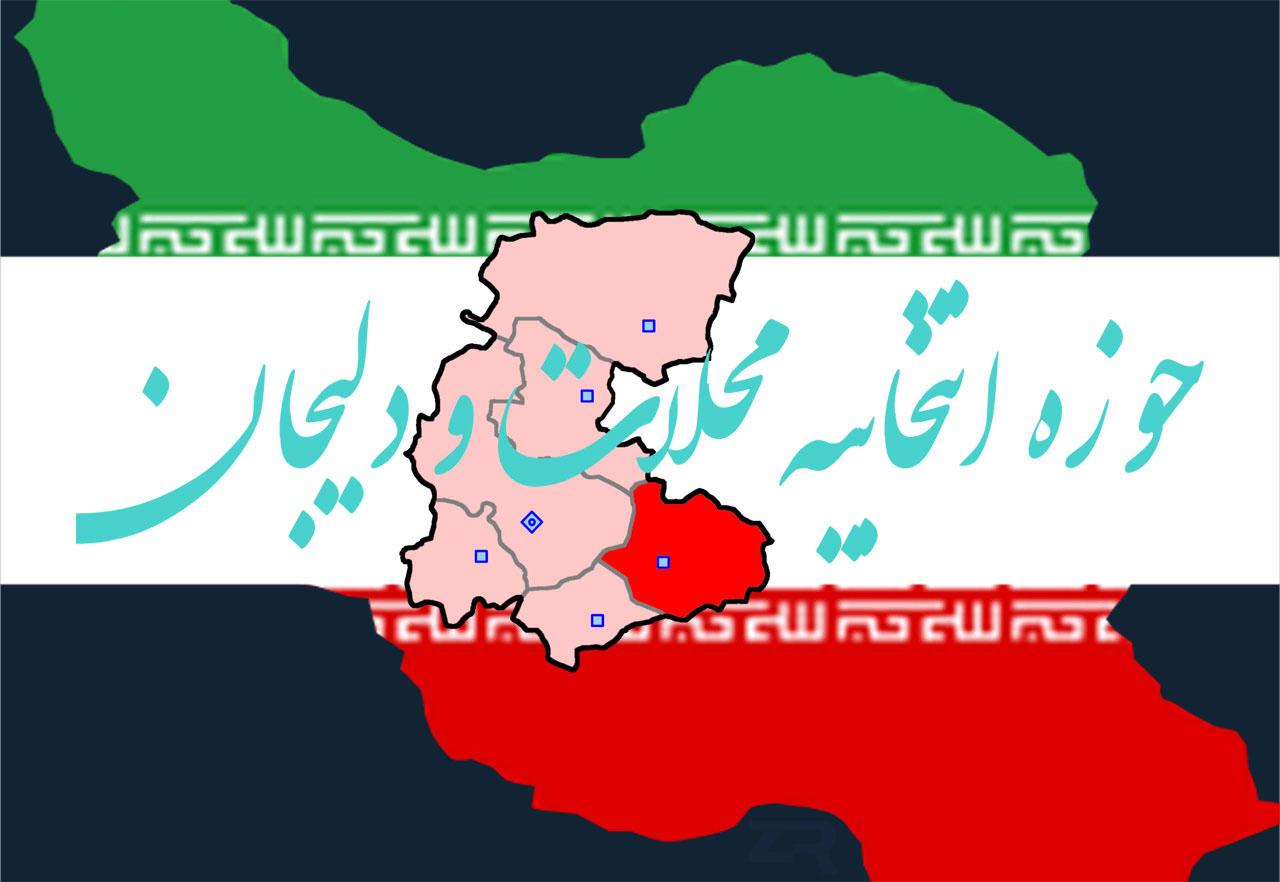 حوزه انتخابیه محلات و دلیجان