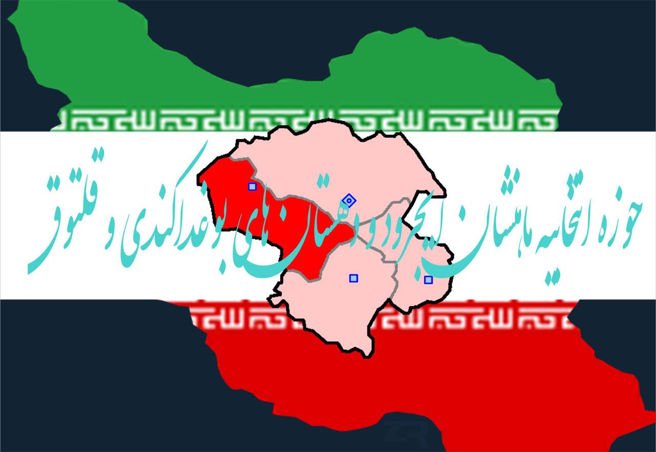 حوزه انتخابیه ماهنشان و ایجرود و دهستانهای بوغداکندی و قلتوق