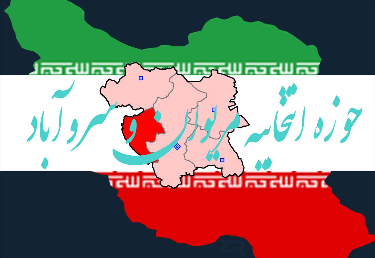حوزه انتخابیه مریوان و سروآباد