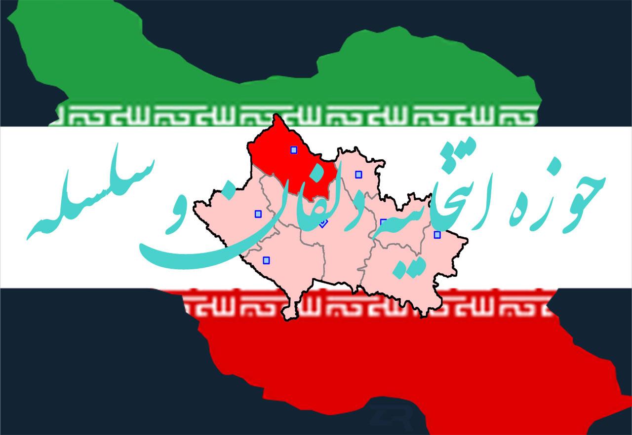 حوزه انتخابیه دلفان و سلسله