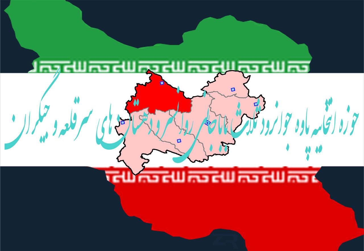 حوزه انتخابیه پاوه و جوانرود ثلاث باباجانی روانسر