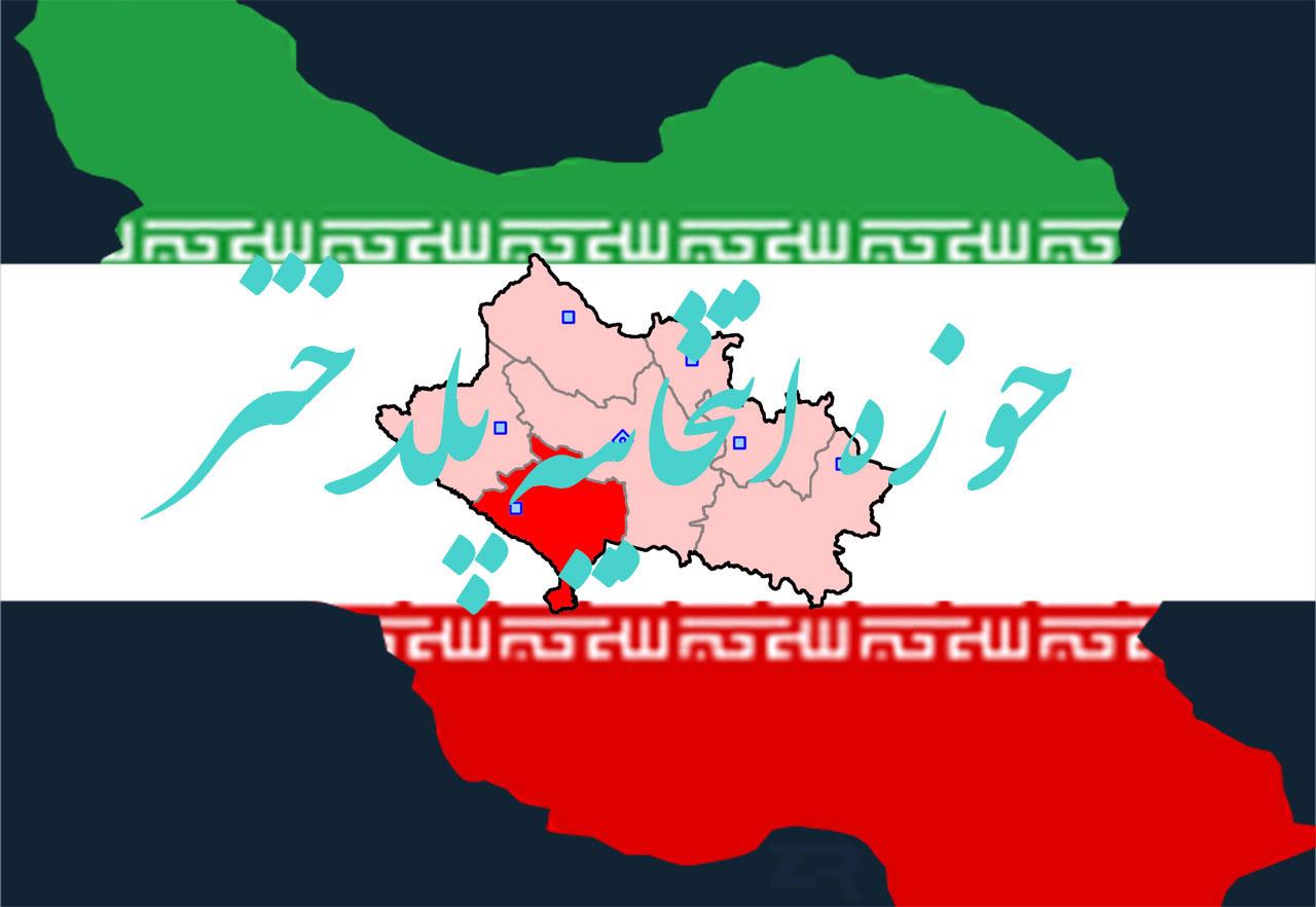 حوزه انتخابیه پلدختر