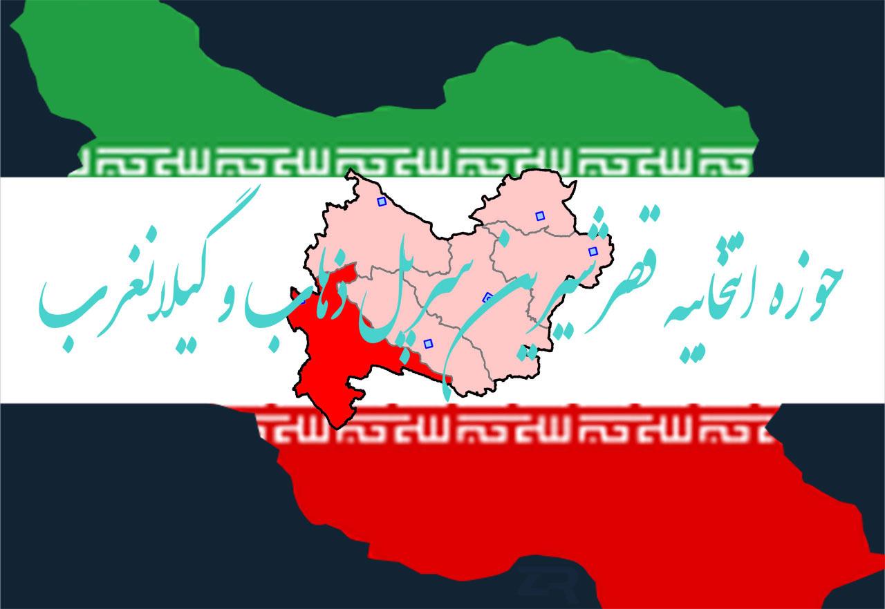 حوزه انتخابیه قصرشیرین سرپل ذهاب و گیلانغرب