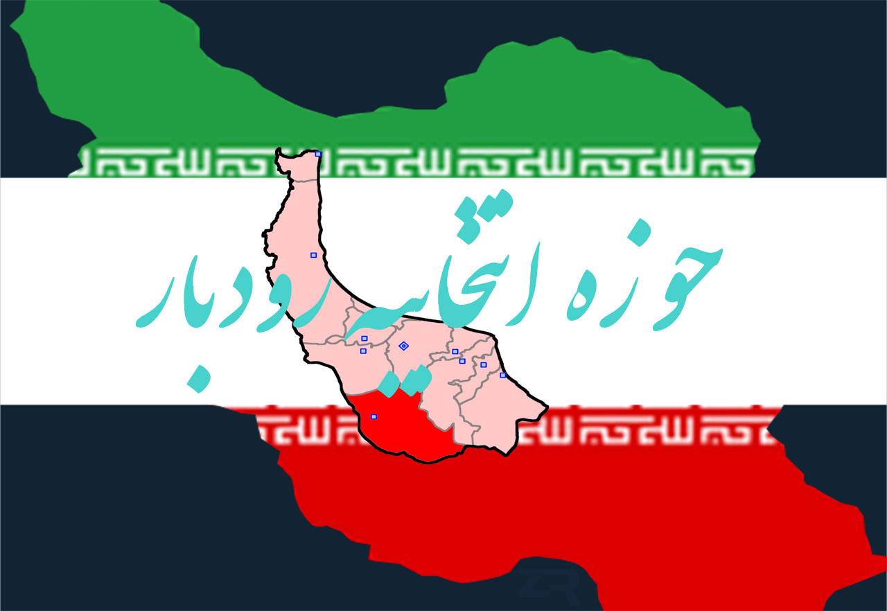حوزه انتخابیه رودبار