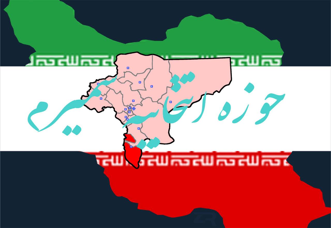 حوزه انتخابیه سمیرم