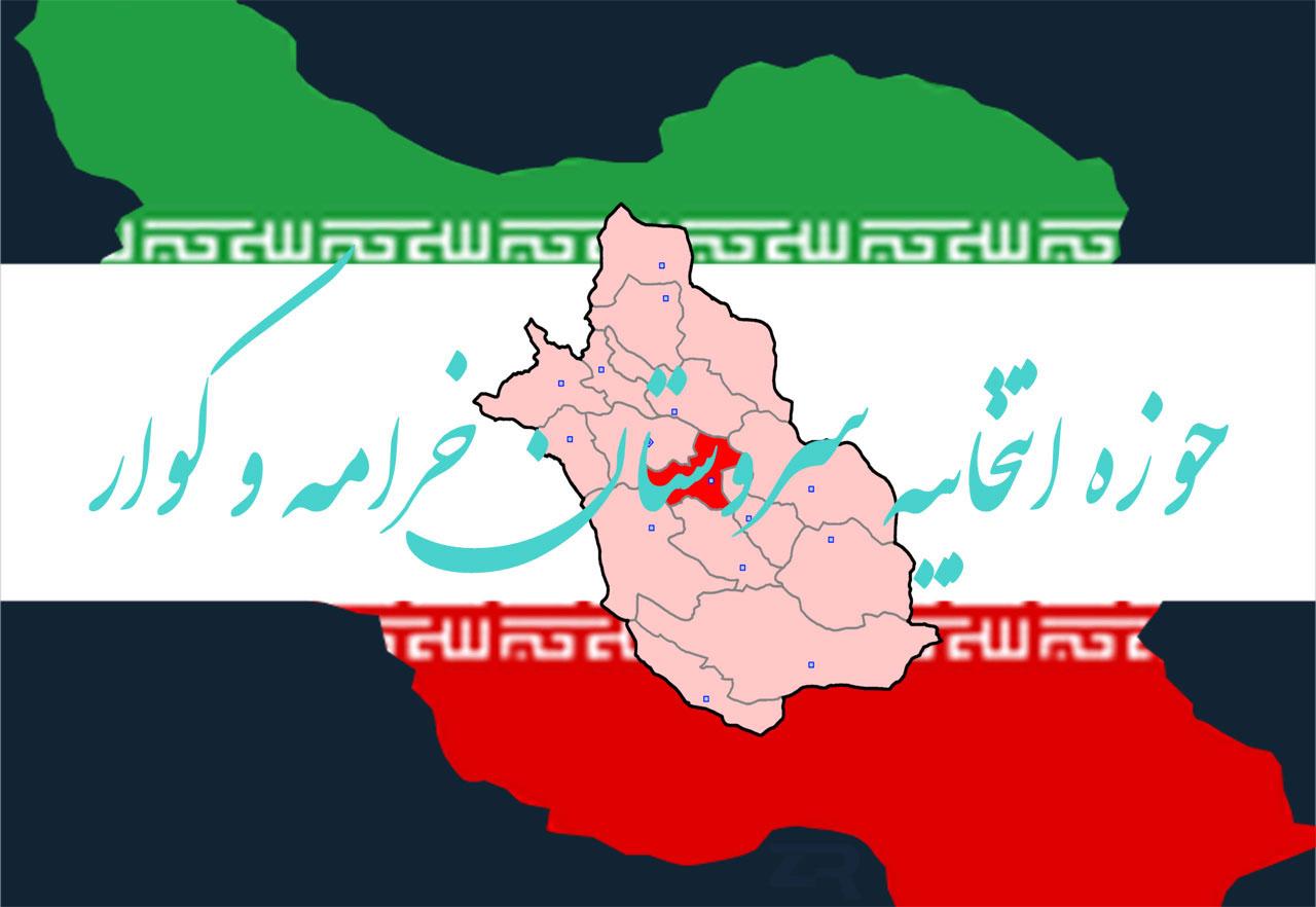 حوزه انتخابیه سروستان خرامه و کوار