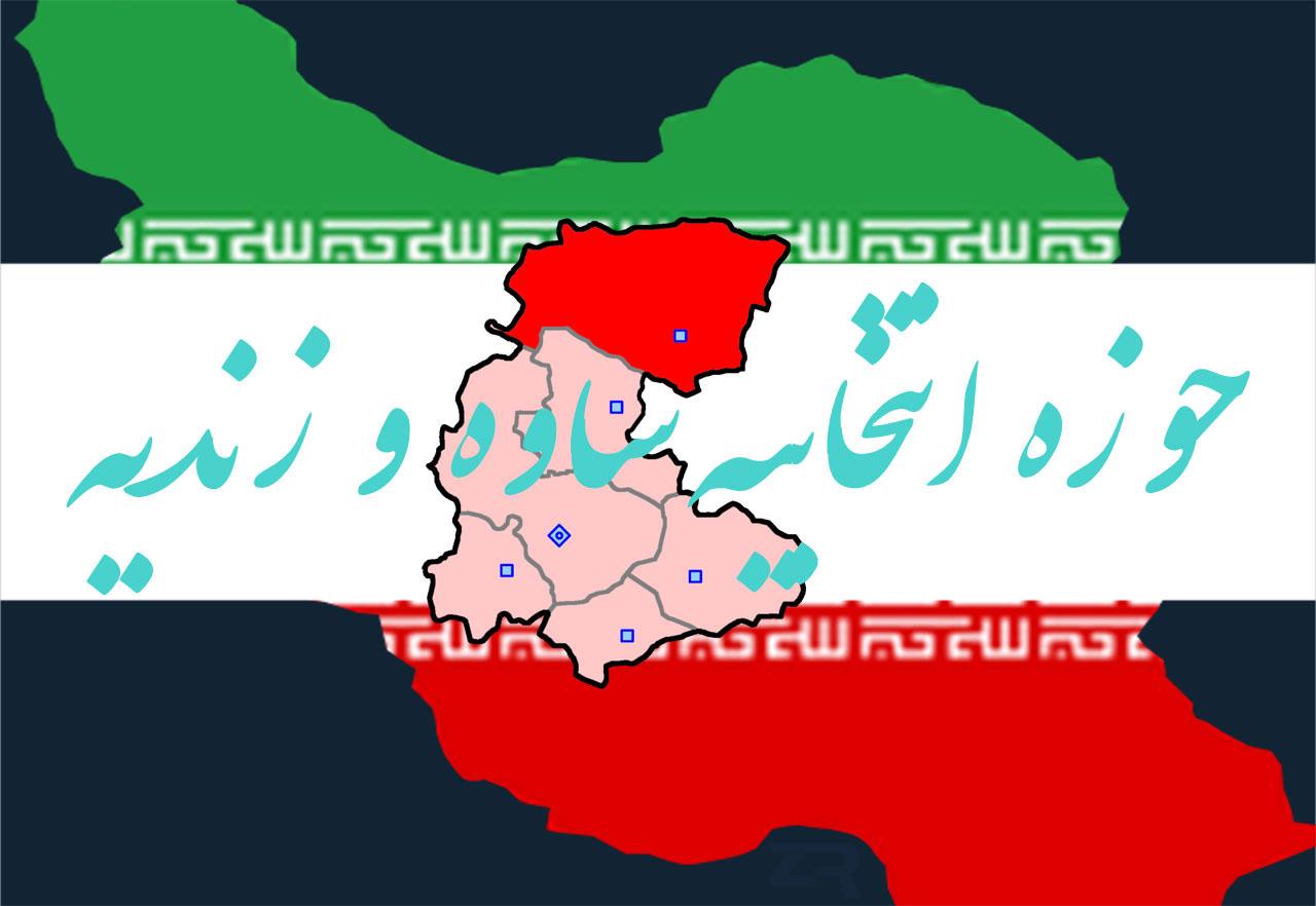 حوزه انتخابیه ساوه و زندیه