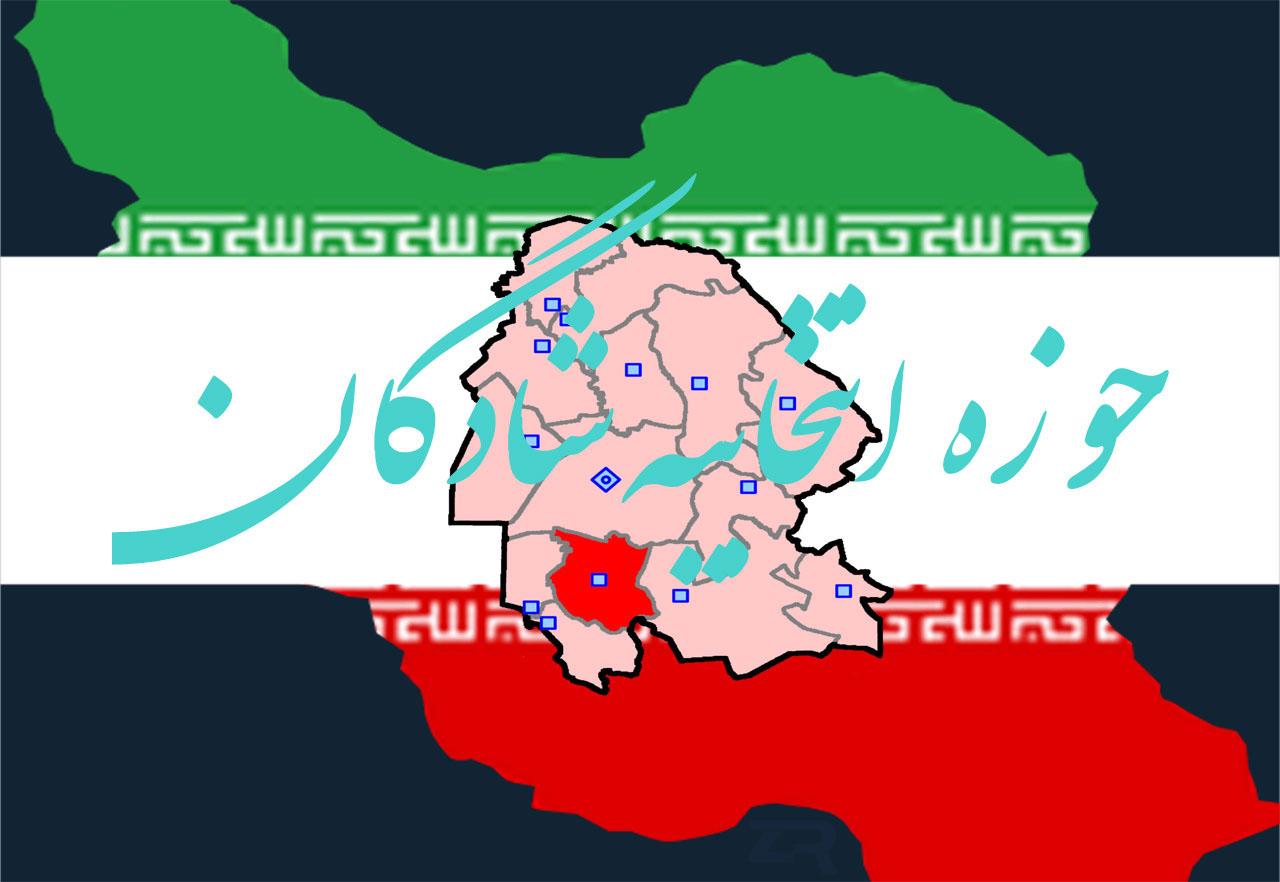 حوزه انتخابیه شادگان