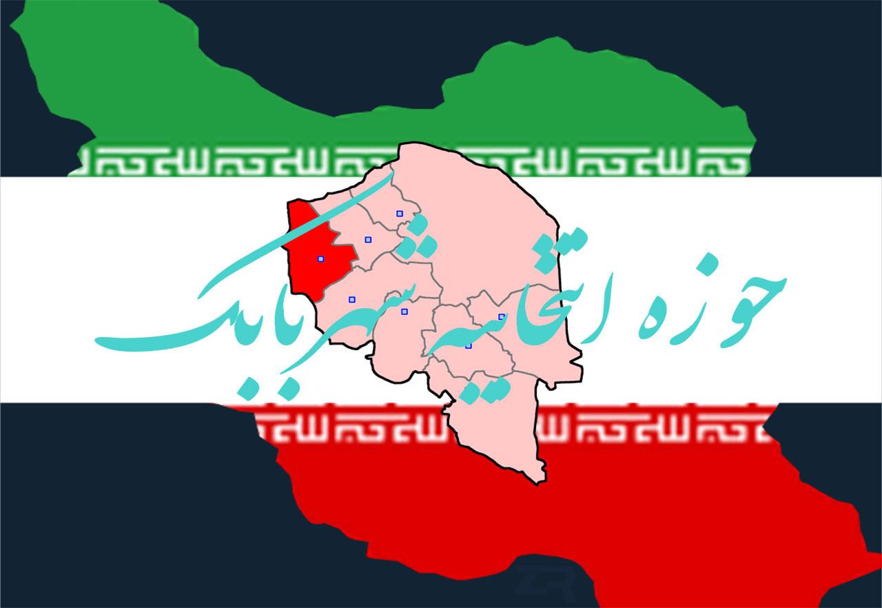 حوزه انتخابیه شهربابک