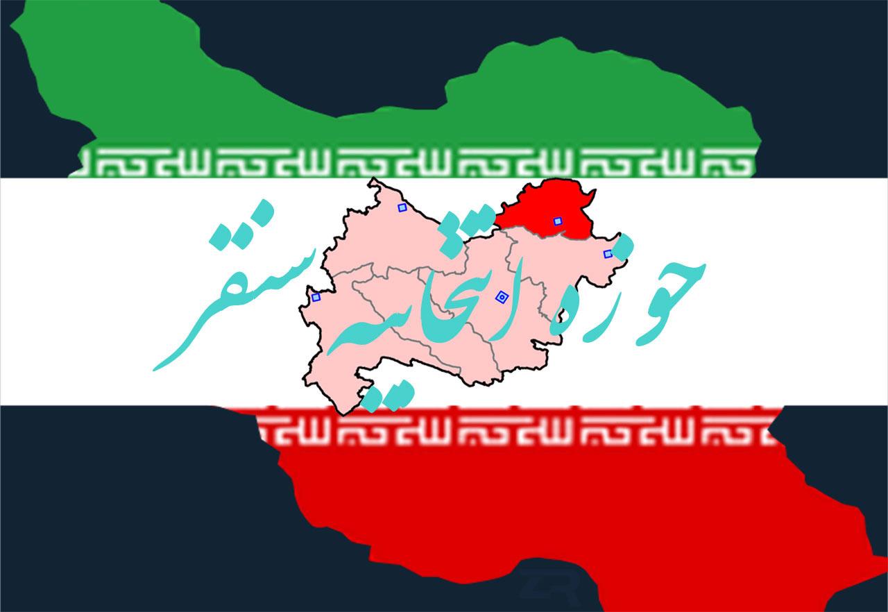 حوزه انتخابیه سنقر