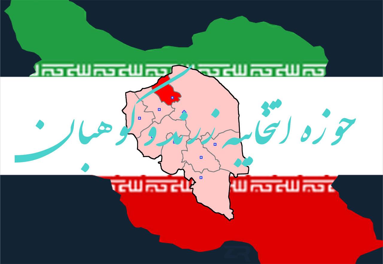 حوزه انتخابیه زرند و کوهبان
