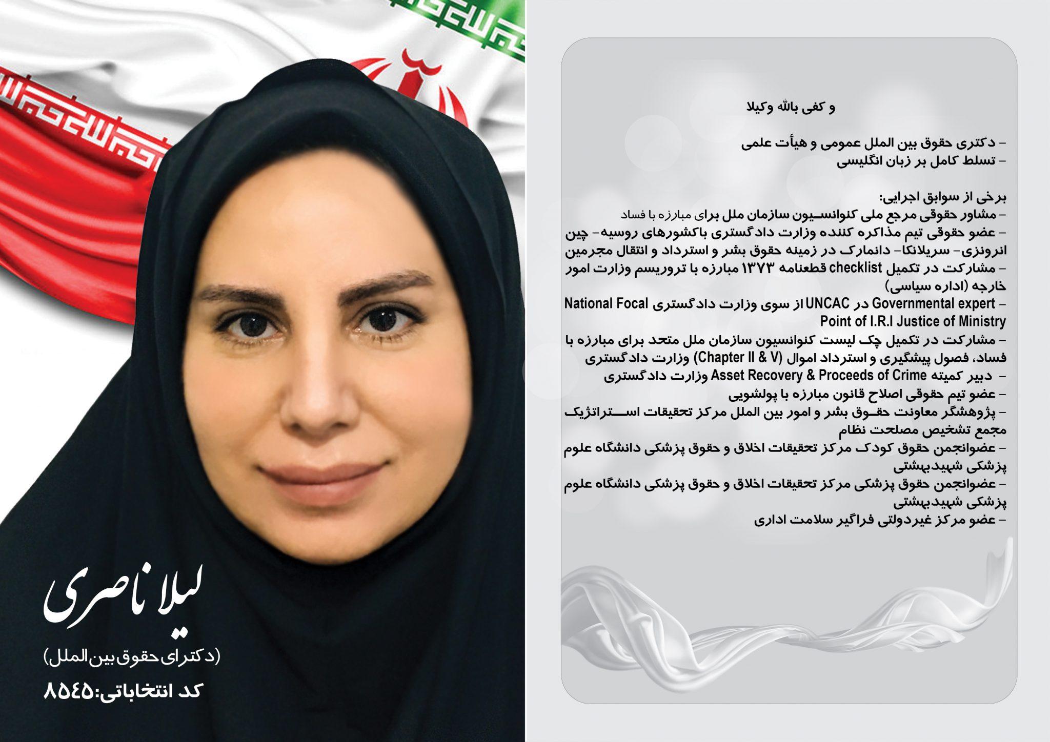 دکتر لیلا ناصری نامزد انتخابات مجلس تهران