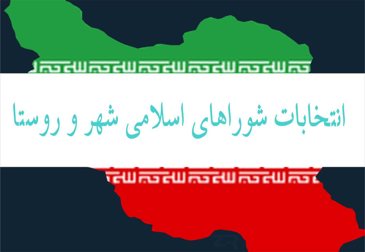 انتخابات شوراهای اسلامی شهر و روستا
